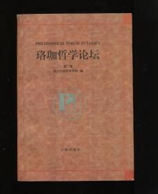 珞珈哲学论坛 第二辑