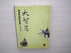 大智慧:中国古代法制纪实