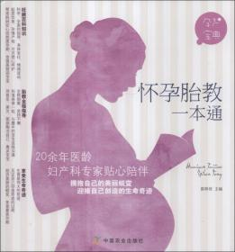 怀孕胎教一本通