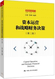 【全新正版】资本运营和战略财务决策(第二版)(管理者终身学习)9787300233512中国人民大学出版社