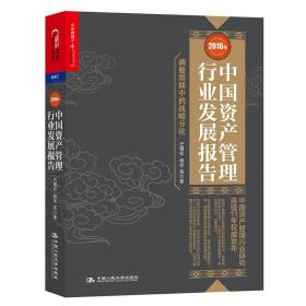 2016年中国资产管理行业发展报告
