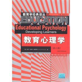 送书签tt-9787300142241-教育学经典译丛 教育心理学(第六版)