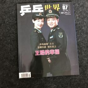 乒乓世界2013年第7期 附海报