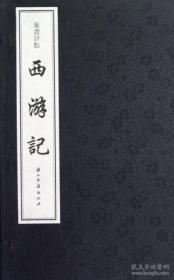 西游记(一函10册)