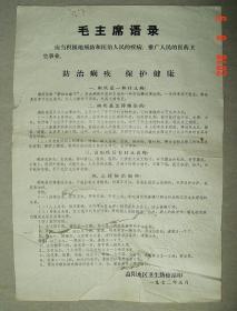 毛主席语录   防止痢疾   保护健康    中草药   中药   益阳地区卫生防疫站   1972年   宣传单   长37.4cm宽26cm