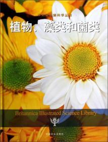 新书--不列颠图解科学丛书:植物.藻类和菌类(精装)
