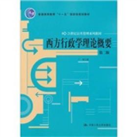 西方行政学理论概要(第2版)/21世纪公共管理系列教材