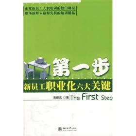 第一步新员工职业化六大关键