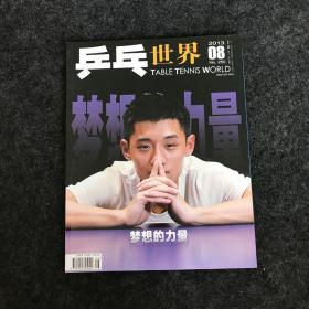 乒乓世界2013年第8期 封面张继科 附海报