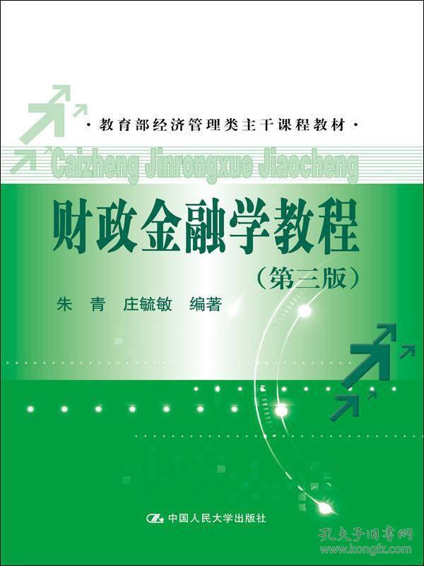 财政金融学教程(第三版)/教育部经济管理类主干课程教材