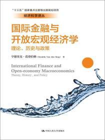 国际金融与开放宏观经济学 理论、历史与政策