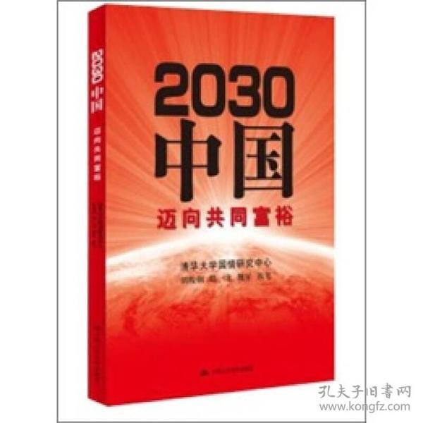 正版】2030中国:迈向共同富裕