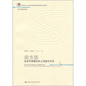论方法:社会学调查的本土实践与升华