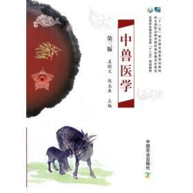 中兽医学第三版(姜聪文 陈玉库)