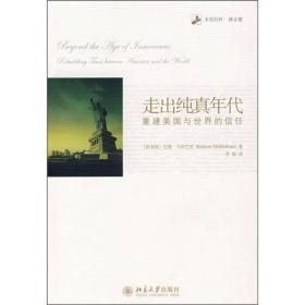 未名社科.译言堂—走出纯真年代:重建美国与世界的信任