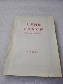 《大不列颠 大不列颠帝国》稀少!好品相!三联书店 1975年1版1印 平装1册全 仅印7500册