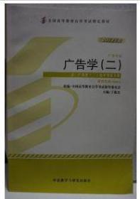 广告二2008532013版丁俊杰外语教学与研究出版社9787513536295s