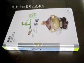 《玉器鉴藏》山西教育出版社