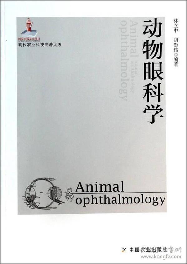 现代农业科技专著大系:动物眼科学