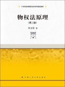 物权法原理(第二版)(21世纪高等院校法学系列精品教材)