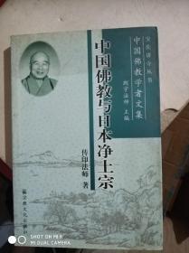 中国佛教与日本净土宗