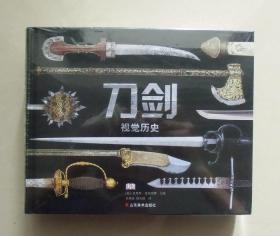 【正版现货】DK视觉历史:刀剑+枪 套装共2册精装 克里斯麦克纳博
