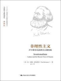 非理性卢卡奇与马克思主义理性观