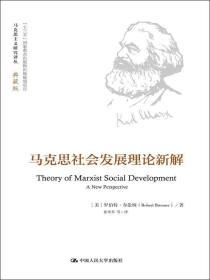 马克思社会发展理论新解-典藏版
