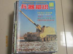 兵器知识1999.6