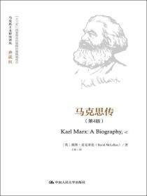 马克思传(第4版)(马克思主义研究译丛·典藏版)
