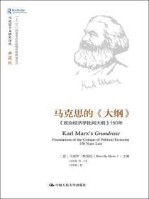 新书--马克思的《大纲》:《政治经济学批判大纲》150年(典藏版)