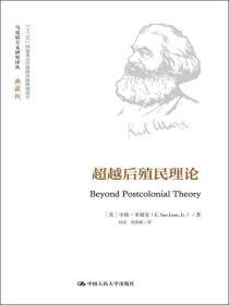 超越后殖民理论(典藏版)
