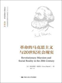 革命的马克思主义与20世纪社会现实典藏版