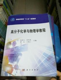 """高分子化学与物理学教程/普通高等教育""""十二五""""规划教材"""