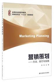 营销策划:方法、技巧与实践
