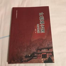 叶挺独立团史料研究