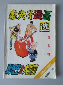 老夫子漫画选 6