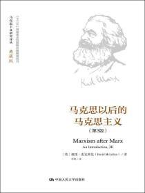 马克思以后的马克思主义(第3版)(马克思主义研究译丛·典藏版)