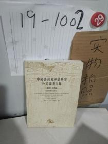 中国各民族神话研究外文论著目录(1839-1990)(包括跨境民族神话)