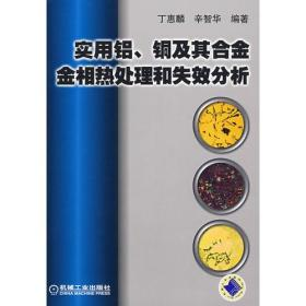 实用铝、铜及其合金金相热处理和失效分析