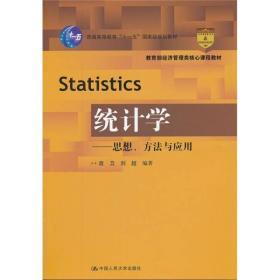 统计学:思想、方法与应用