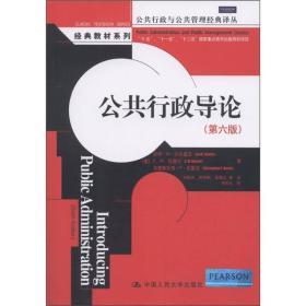 公共行政导论(第6版)