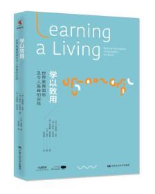 学以致用:世界教育趋势及令人振奋的实践
