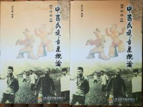 正版二手 中国民族音乐概论  谱例部分 + 文字部分 (共2册)程天健