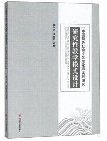 """""""中国特色社会主义理论与实践研究""""研究性教学模式设计"""