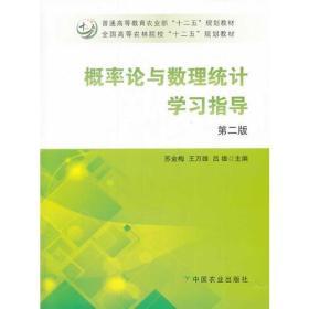 二手正版概率论与数理统计学习指导(第二版) 苏金梅 中国农业9787109179851