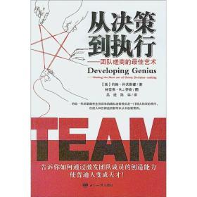 正版 从决策到执行-团队磋商的艺术 科沃斯都 吕进 陈华 译 世界知识出版社