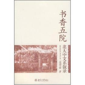 【正版】书香五院:北大中文系叙录 温儒敏著