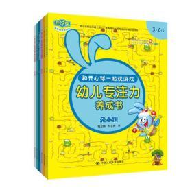 新书--和开心球一起玩游戏-幼儿专注力养成书(套装共6册)