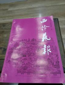 西泠艺报(合订本  第十四辑)第一五七—一六八期